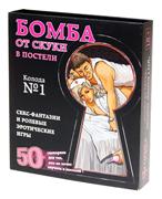 Сборник ролевых игр «Бомба от скуки» купить