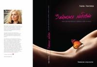 """Книга Ланы Лисиной """"Займемся любовью или как научиться любить себя в сексе"""""""